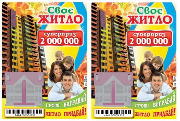 Моментальная лотерея «Свое жилье»