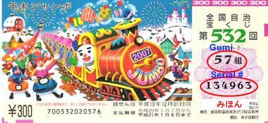 Японский лотерейный билет