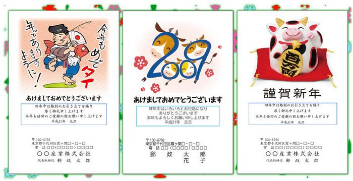 Японские лотерейные билеты